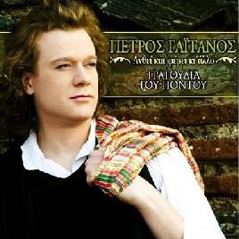 Петрос Гайтанос - Песни Понта