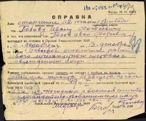 Позов Иван Фотьевич