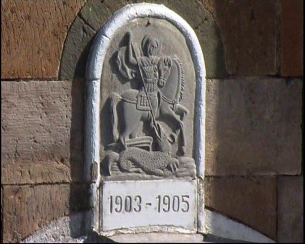 Авранло - Святой Георгий Победоносец